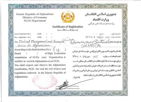 MMRC-A registration certificate